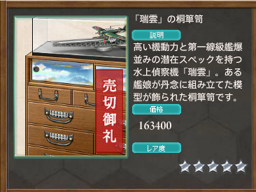 kancolle_20170607-195531963.png