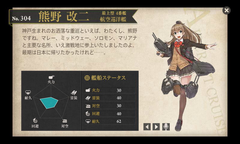 kancolle_20170607-201425838.png