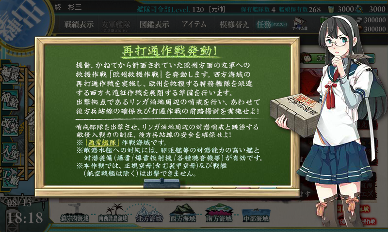 kancolle_20170813-181807265.png