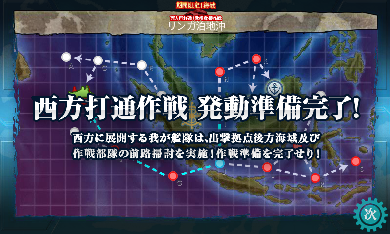 kancolle_20170813-201146708.png