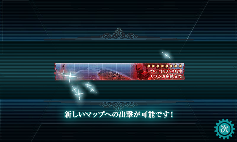 kancolle_20170813-201153446.png