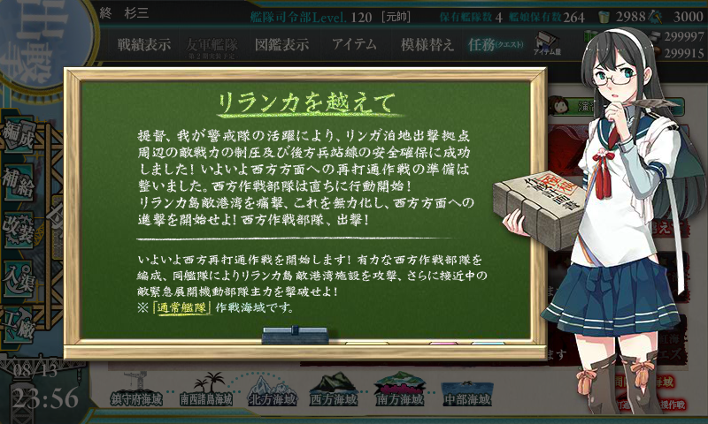kancolle_20170813-235640822.png
