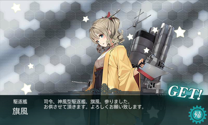 kancolle_20170814-095902786.png