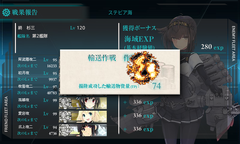 kancolle_20170814-153100369.png