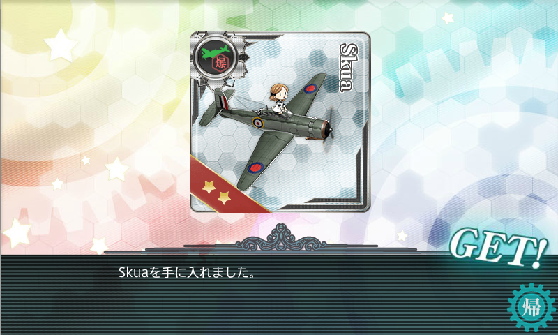 kancolle_20170814-192818784.png