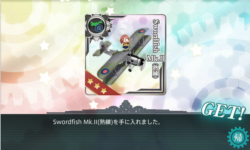 kancolle_20170814-192829192.png