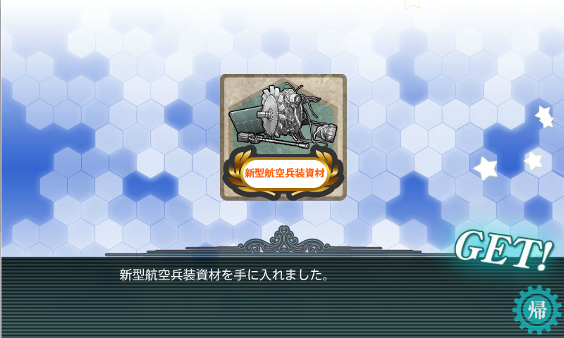 kancolle_20170814-192837883.png
