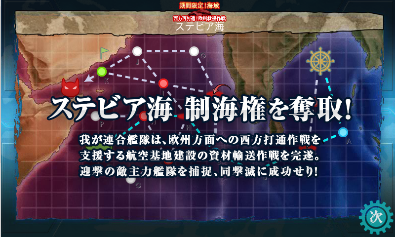 kancolle_20170814-192846291.png