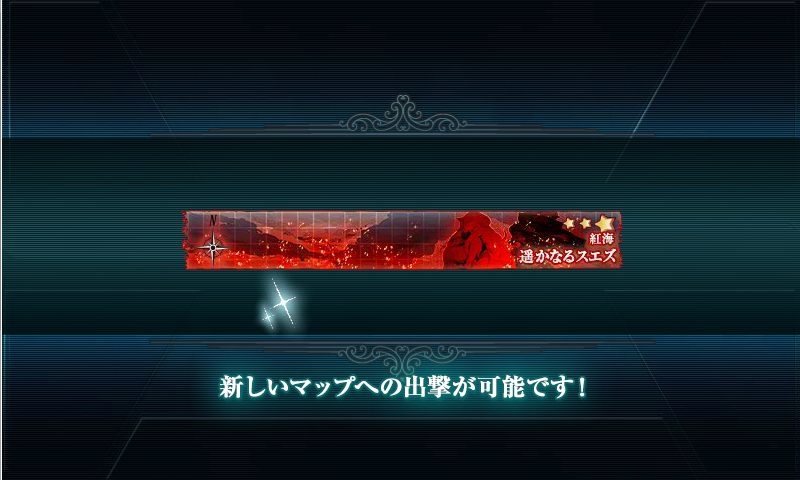 kancolle_20170814-192853213.png