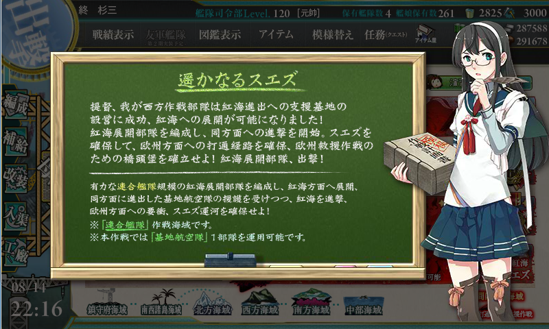 kancolle_20170814-221629106.png