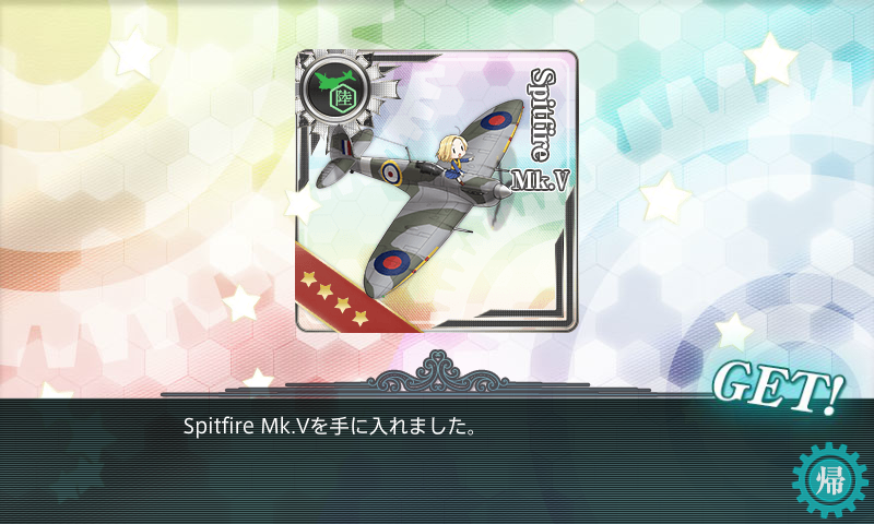 kancolle_20170817-194123297.png