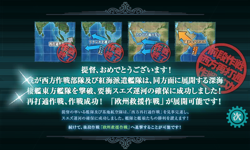 kancolle_20170817-194209535.png