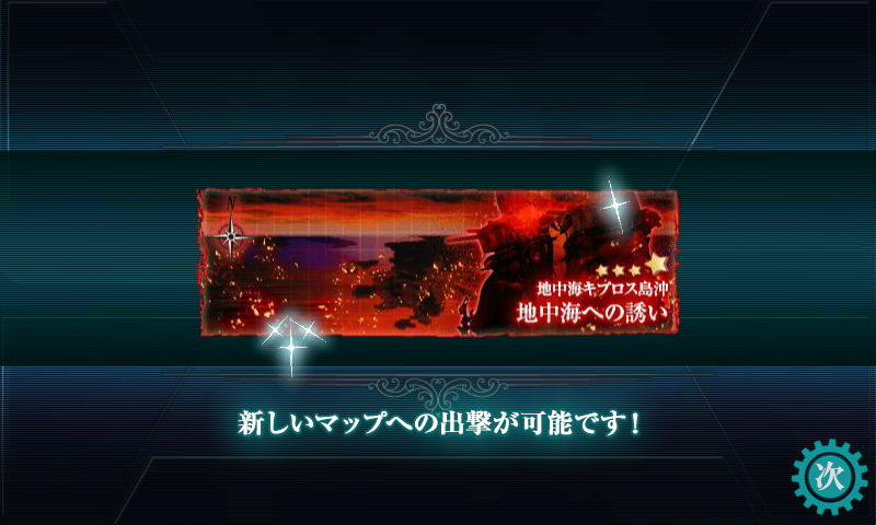 kancolle_20170817-194213322.png