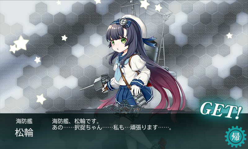 kancolle_20170818-195903010.png