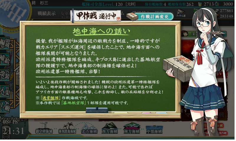 kancolle_20170818-213126953.png