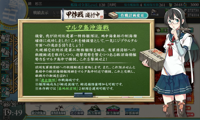 kancolle_20170821-194915844.png