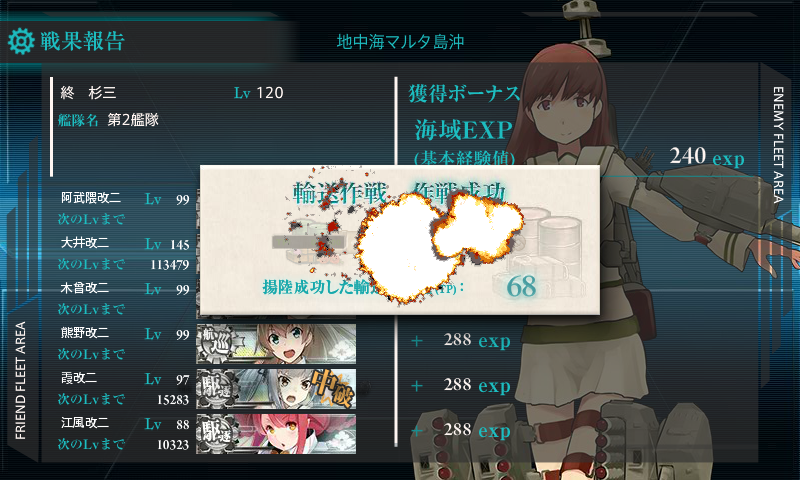 kancolle_20170823-000040443.png