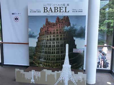 ブリューゲル バベルの塔2017