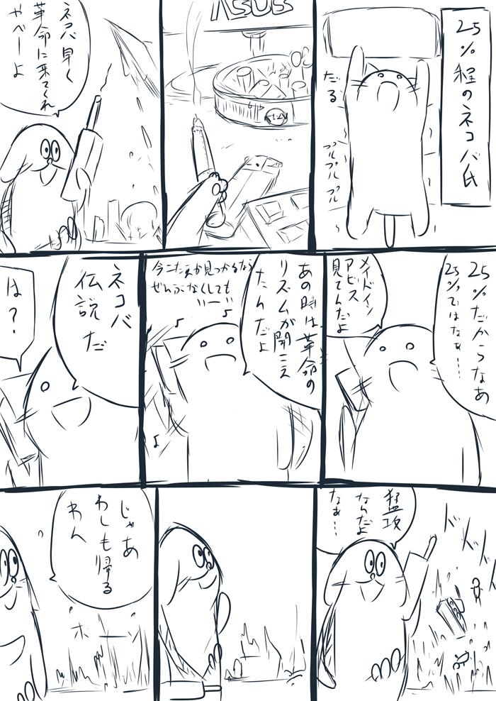 25のネコバ