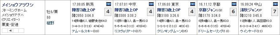 新潟JS_02