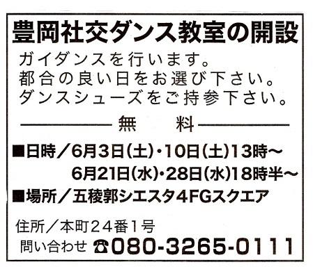 20170517toyooka.jpg
