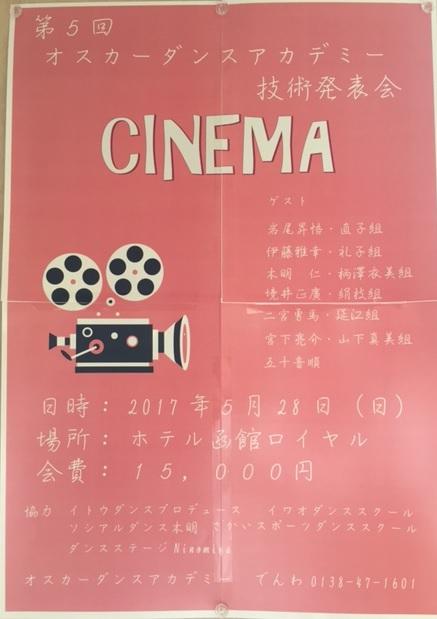 20170528osuka3.jpg