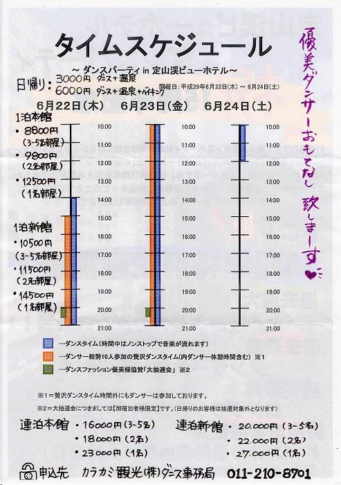 20170622zyouzankei2.jpg