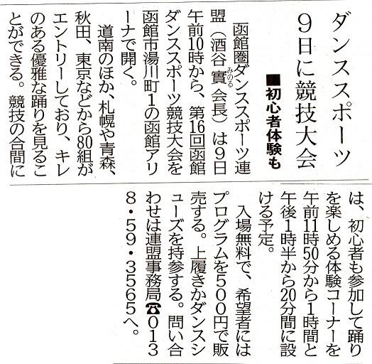20170706minamikaze.jpg