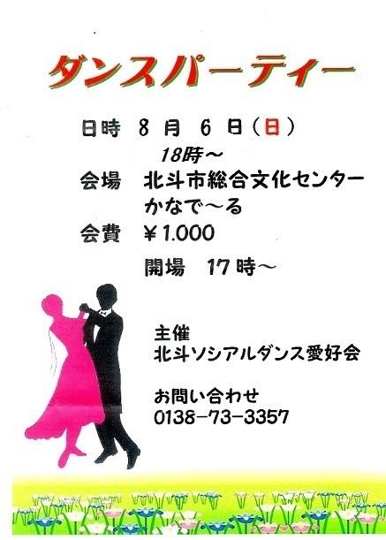 20170806hokuto.jpg