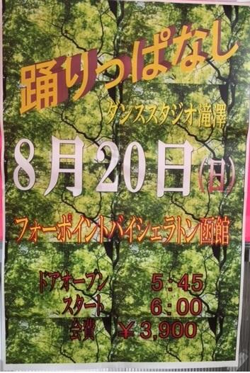 20170820takizawa.jpg