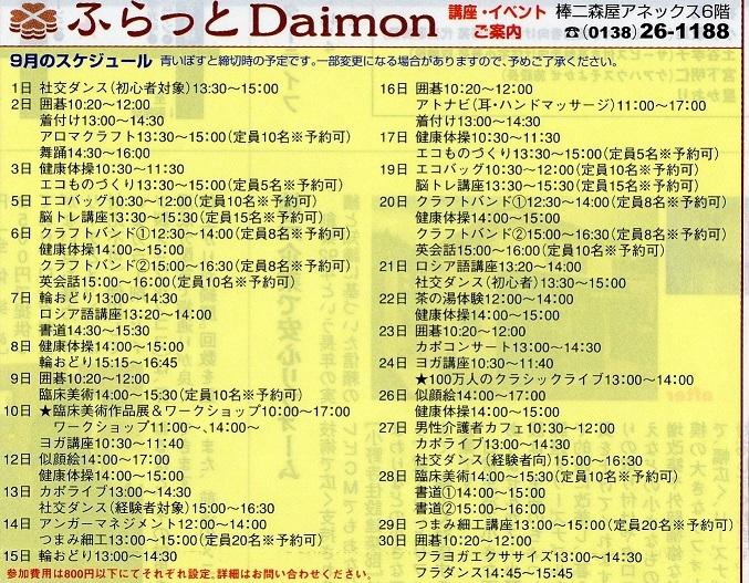 201708daimon.jpg