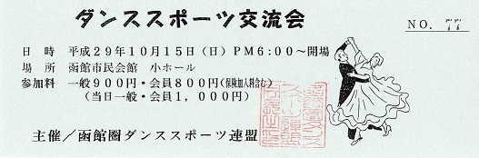 20171015JDSF.jpg