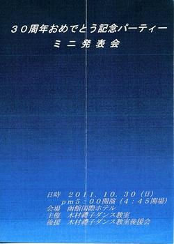 m_20111030kimura1.jpg