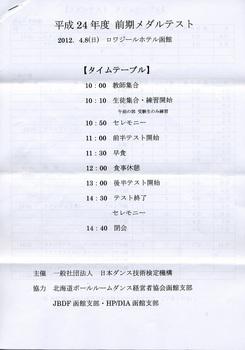 m_20120408medaru1-1.jpg