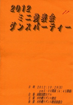 m_20121028kimura2.jpg