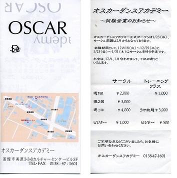 m_201212osuka5-64451.jpg