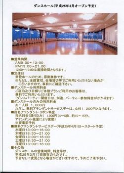 m_201303kankouhoteru2.jpg