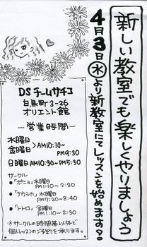 m_20130403satiko.jpg