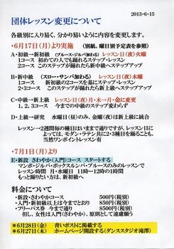 m_20130616takizawa1.jpg