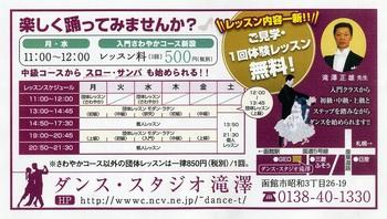 m_20130616takizawa2-8e5d8.jpg