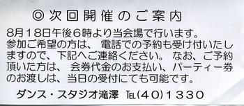 m_20130616takizawa3.jpg