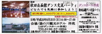m_20130825syouen-508a3.jpg
