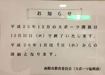 m_20131221gako.jpg