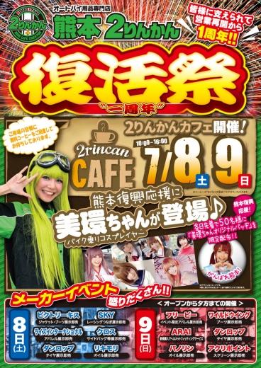 Kumamoto_Event-PR_A3-03.jpg