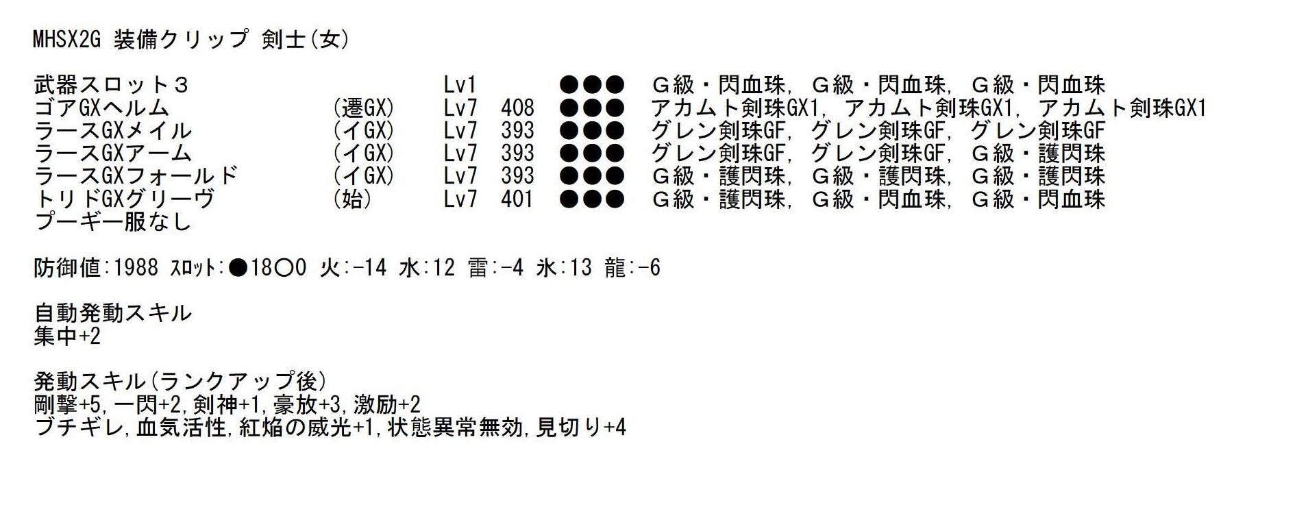 メモ帳-7