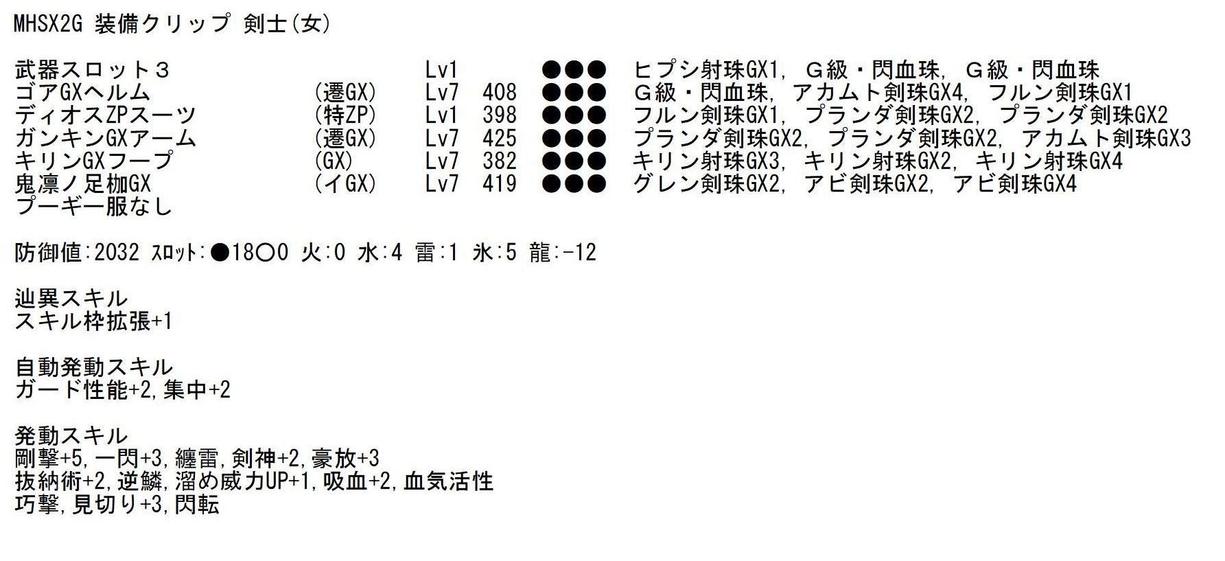 メモ帳-9