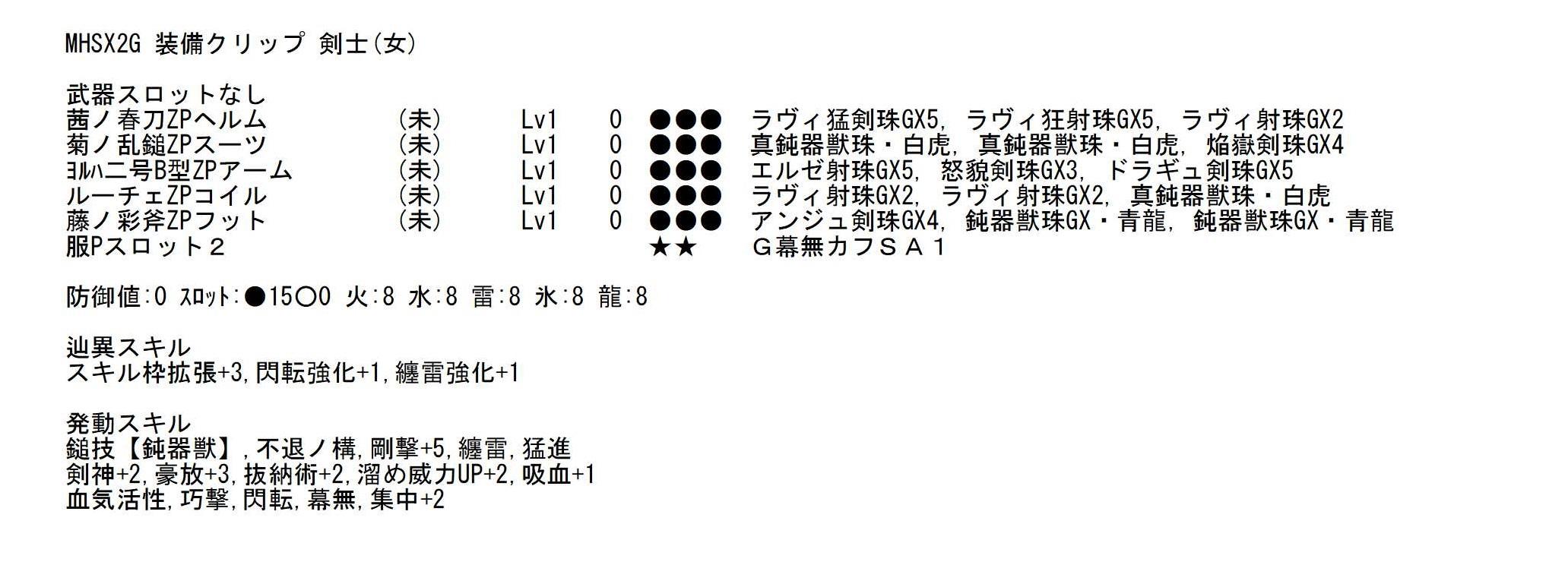 メモ帳-10-2
