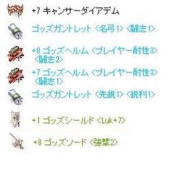 bokudokiⅣ08