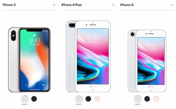 Apple_iphoneX-8-8plus_compare_image1.jpg