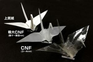 Oji-HD_CNF_origami_tsuru_image1.jpg